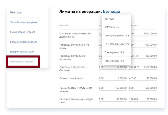 lichnyj-kabinet-vtb-24%20%2811%29.jpeg