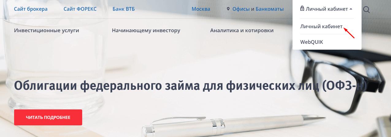 vhod-v-lichniy-kabinet-broker-onlayn.png