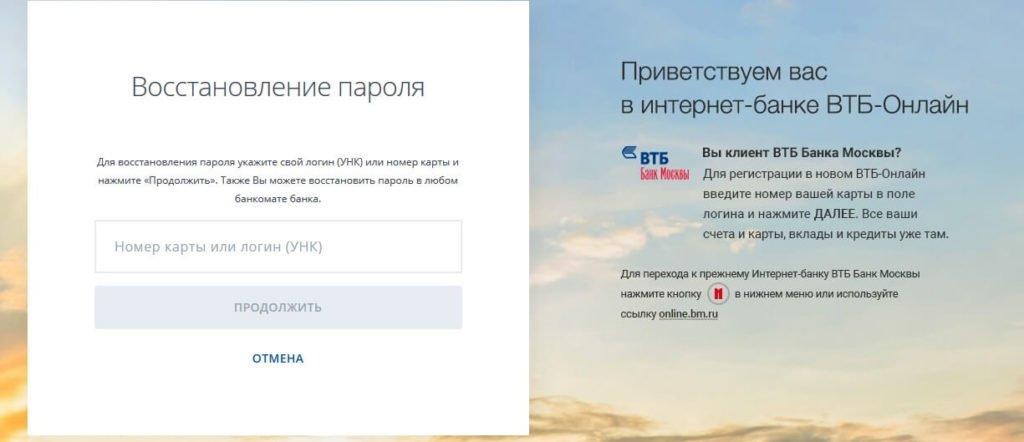 vtb-onlayn-vxod-v-lichnyy-kabinet-dlya-fizicheskix-lits-1024x442.jpg