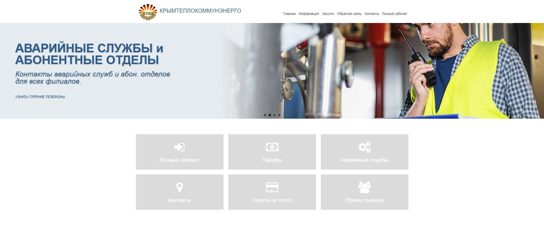 теплокоммунэнерго-официальный-сайт.png