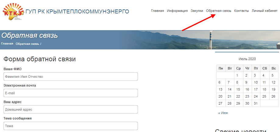sluzhba-podderzhki-krymteplokommunenergo.png