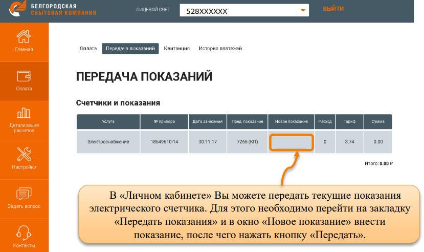 belgorodenergosbit_lk_step3.jpg