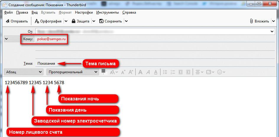 Самараэнергосбыт-отправить-счетчики-на-электронную-почту.jpg