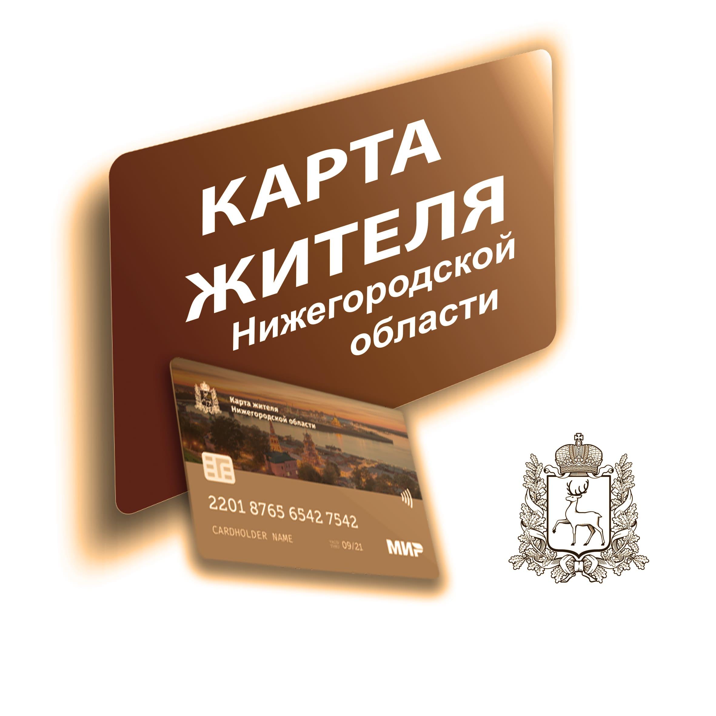 karta-zhitelya-nizhegorodskoj-oblasti.jpg