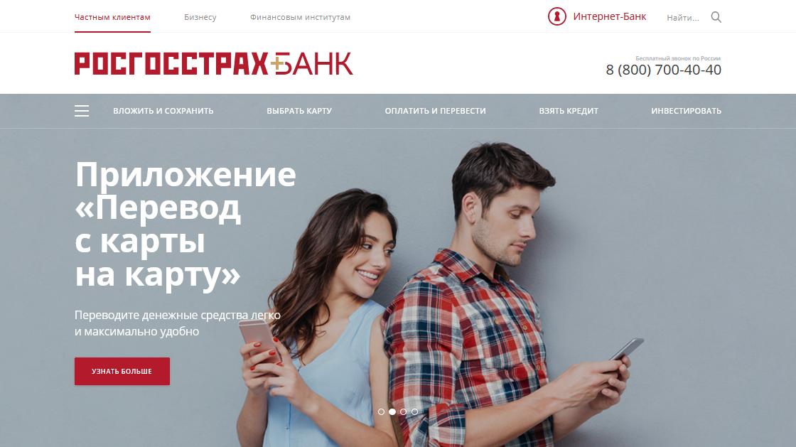 Glavnaya-stranitsa-ofitsialnogo-sajta-Rosgosstrah-banka.png