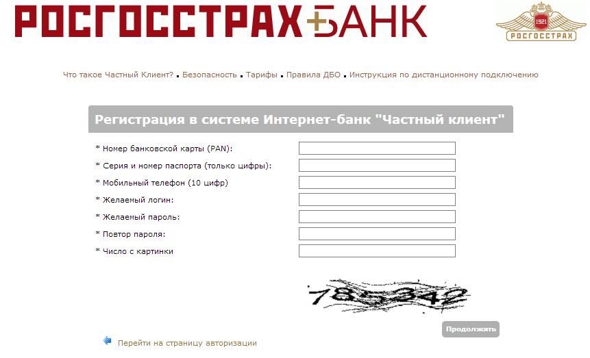 rosgosstrah_bank_onlayn-1.png