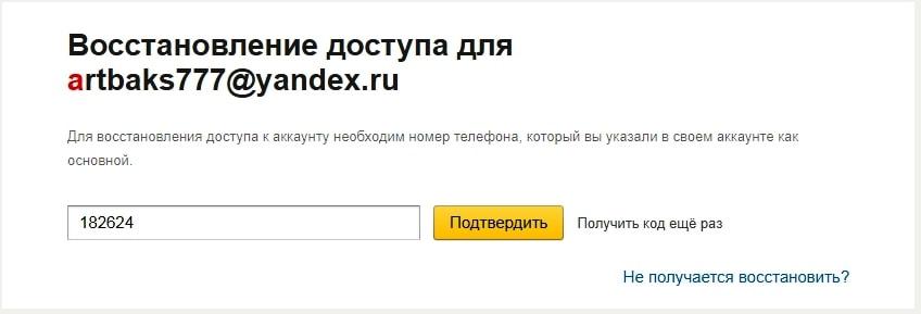 Kak-vosstanovit-parol-e`lektronnoy-pochtyi-4.jpg