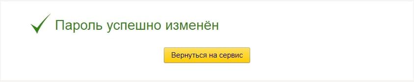 Kak-vosstanovit-parol-e`lektronnoy-pochtyi-6.jpg