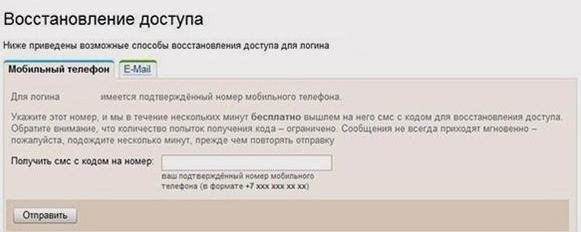1547201523_vosstanovit-pochtu-yandeks.jpg