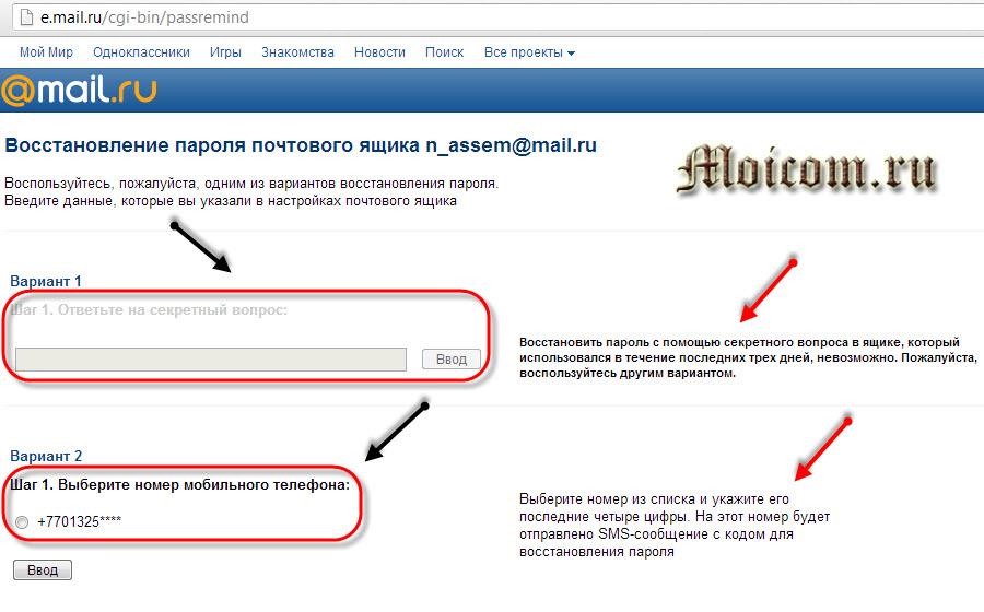 Vosstanovlenie-parolya-variantyi.jpg