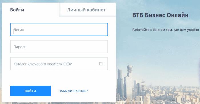 lichnyy-kabinet-vtb-biznes-onlayn.png