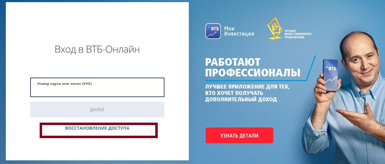lichnyj-kabinet-vtb-24%20%284%29.jpeg
