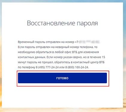 lichnyj-kabinet-vtb-24%20%285%29.jpeg