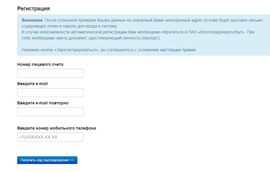 vmjes-volgograd-oficialnyj-sajt.jpg