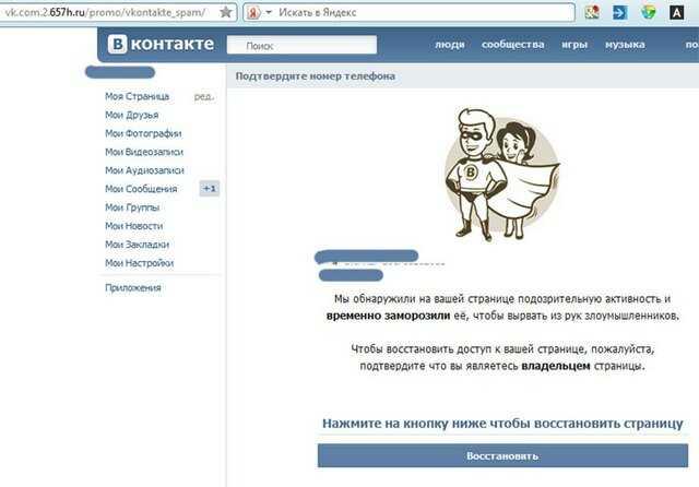 vkontakte-12.jpg