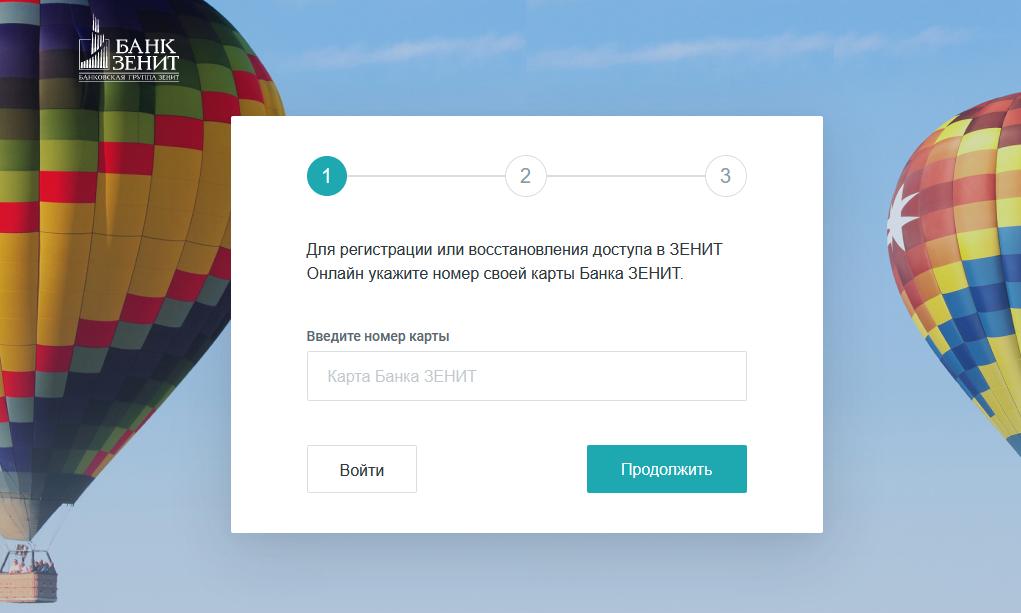 Stranitsa-registratsii-lichnogo-kabineta-Zenit-Banka.png
