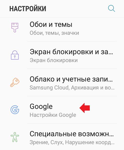 smenit-parol-google-akkaunta-na-telefone3.png