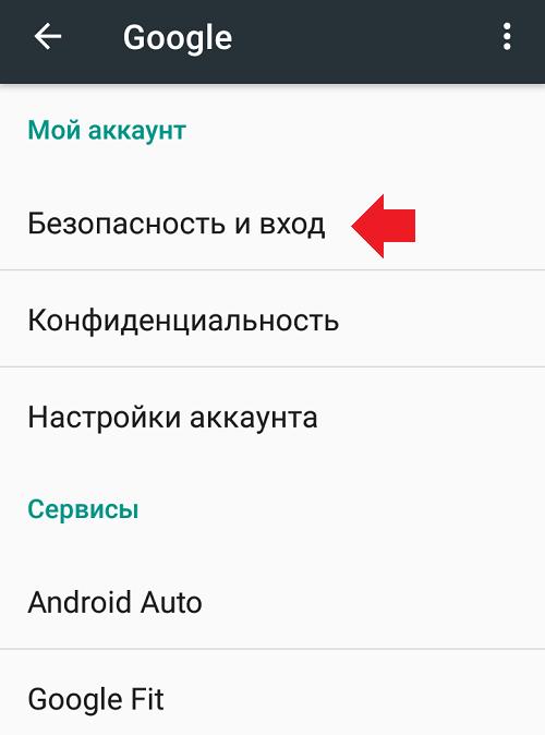 smenit-parol-google-akkaunta-na-telefone4.png