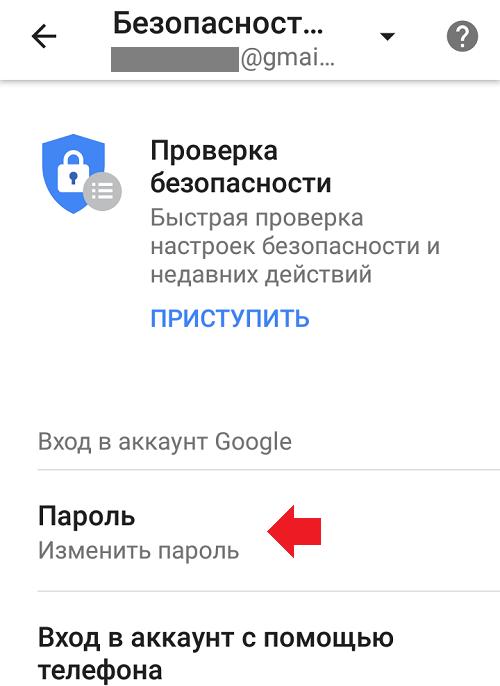 smenit-parol-google-akkaunta-na-telefone5.png
