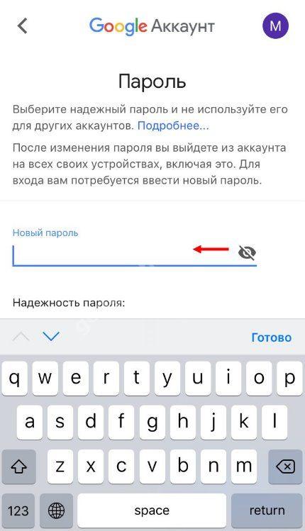 kak-smenit-parol-gmail-13.jpg