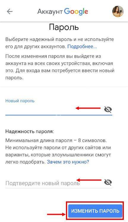 kak-smenit-parol-gmail-9.jpg