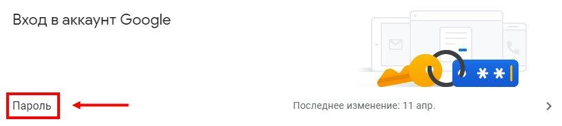 kak-smenit-parol-gmail-2.jpg