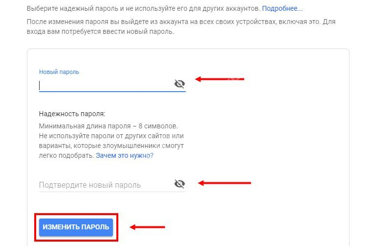 kak-smenit-parol-gmail-4.jpg
