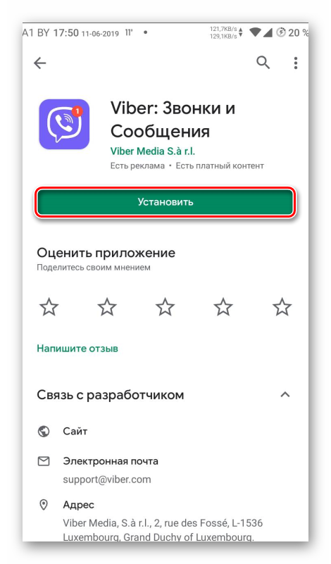 Knopka-dlya-ustanovki-Vajbera.png