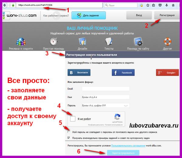 kak-zaregistrirovatsya-na-sayt-udalennoy-rabotyi-vorkzilla.jpg