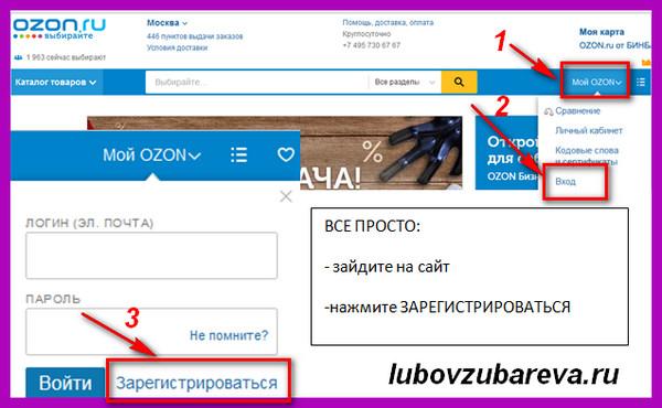 kak-zaregistrirovatsya-na-ozon-ru.jpg