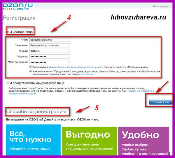 kak-zaregistrirovatsya-na-ozon-ru-22.jpg