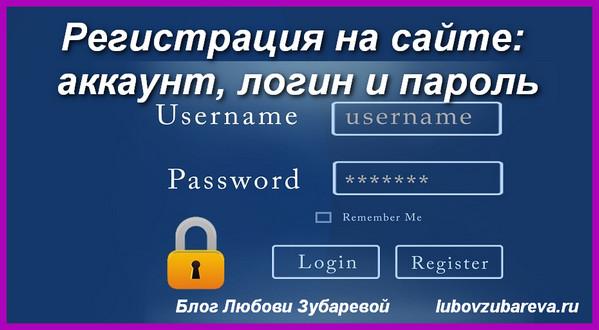 kak-pravilno-zaregitsrirovatsya-na-sayte-i-zachem-chto-takoe-akkaunt-login-parol.jpg