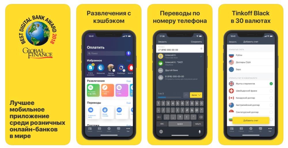 tink-app.png