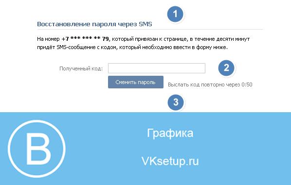 vvodim-sms-kod2.png