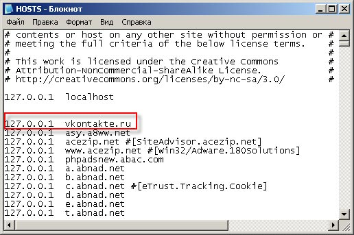 fajl-hosts.jpg
