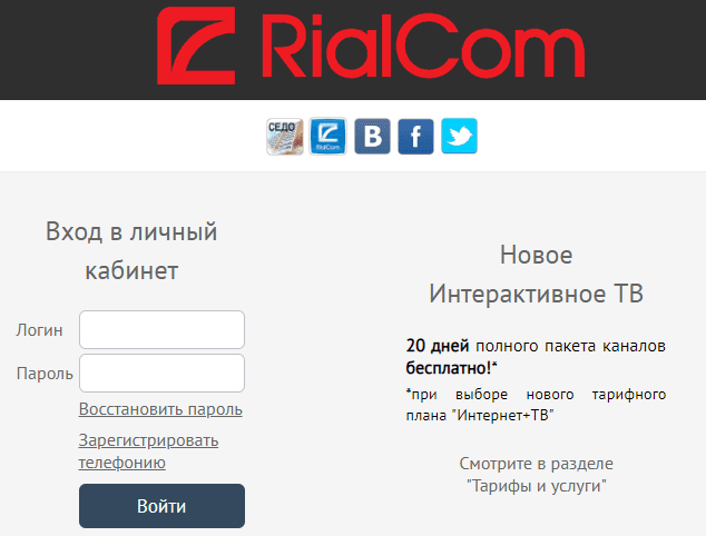 rialcom.ru-lk.png