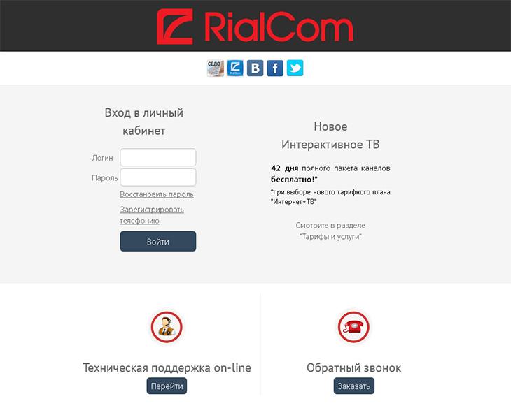 rialcom2.jpg