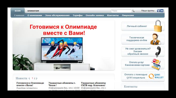 rialkom-ofitsialnyj-sajt.png