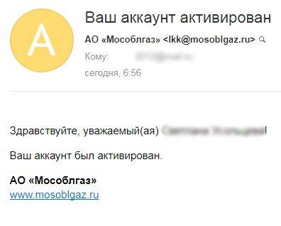 Письмо-с-подтверждением-регистрации-лк.jpg