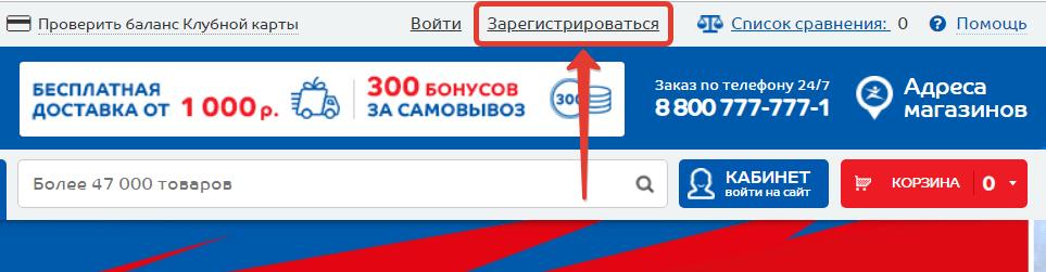 sportmaster-lichnyy-kabinet-1.png