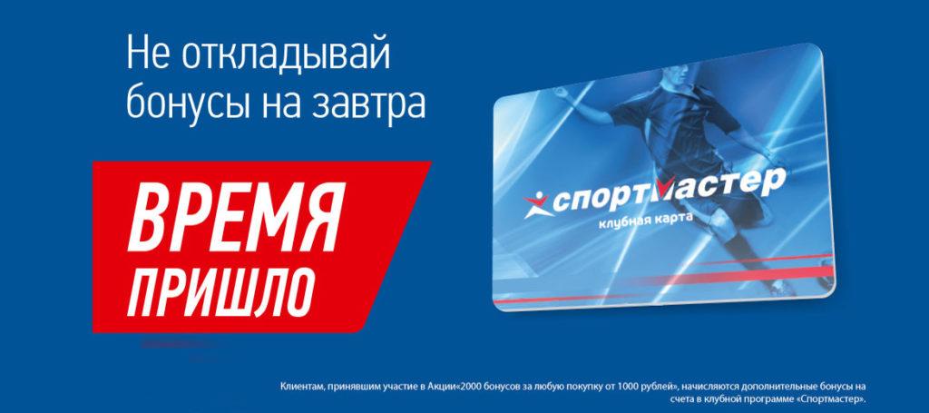 lichnyj-kabinet-sportmaster-7-1024x455.jpg