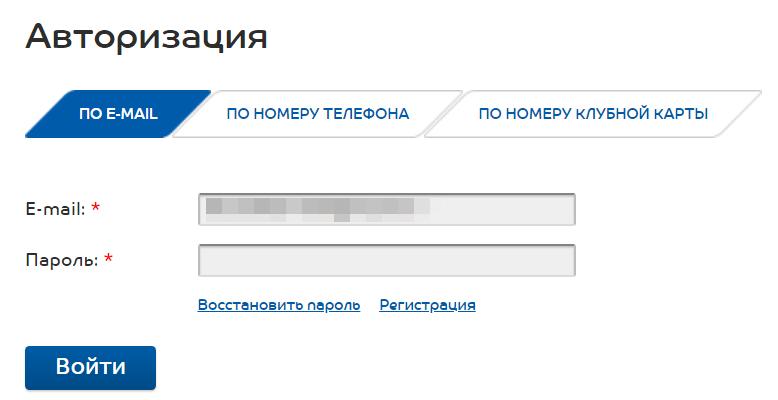 sportmaster-lichnyy-kabinet-4.png