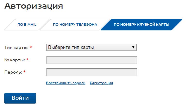 sportmaster-lichnyy-kabinet-6.png