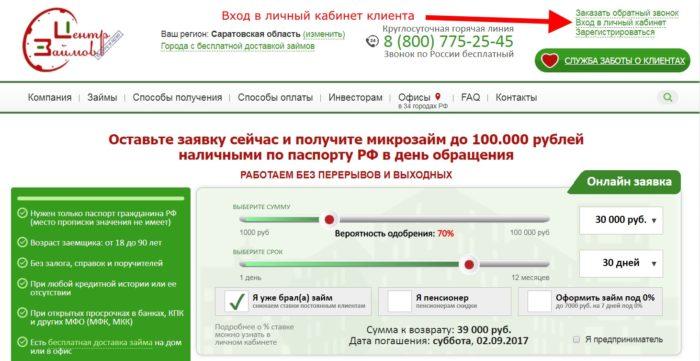 tsentr-zaymov-lichnyiy-kabinet-vhod.jpg