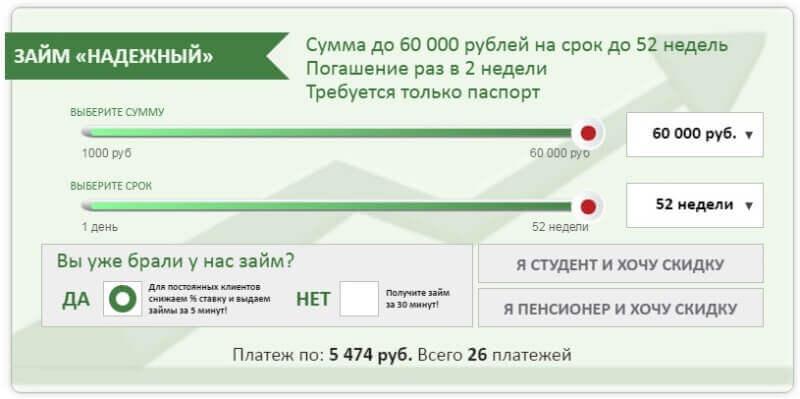 tsentr-zaymov-vhod-v-lichnyiy-kabinet-voyti.jpg