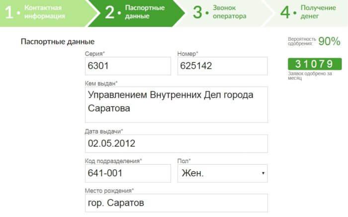 vhod-v-lichnyiy-kabinet-tsentr-zaymov.jpg