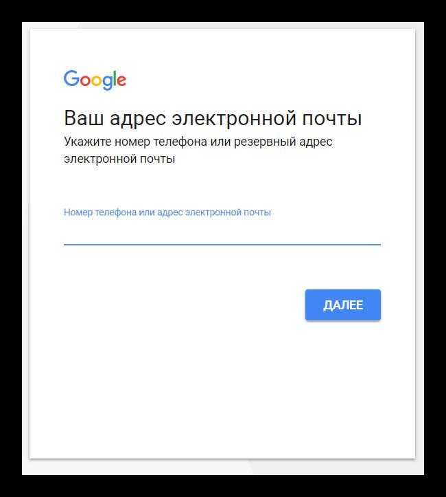 Ukazanie-dopolnitelnogo-email-ili-telefona-dlya-vosstanovleniya.png
