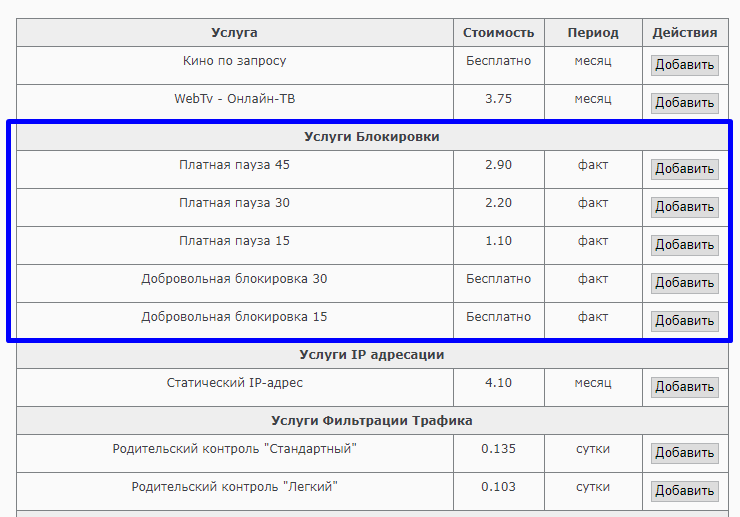 byfly-blokirovka2.png