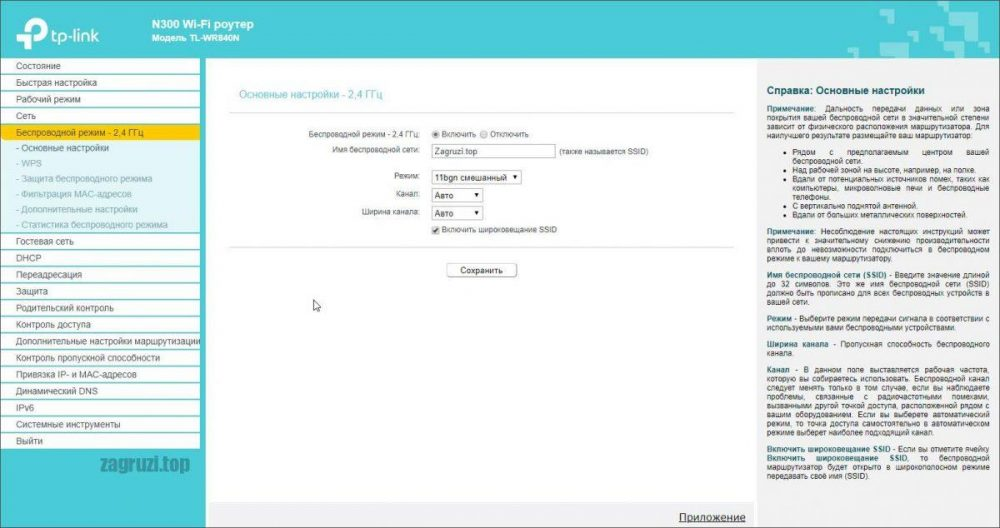 administratorskaya-panel-routera.jpg