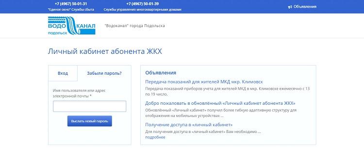 lichnyj-kabinet-vodokanal-podolsk4.jpg